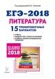 ЕГЭ-2018 Литература. 15 тренировочных вариантов